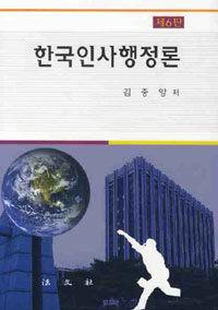 한국인사행정론 제6판