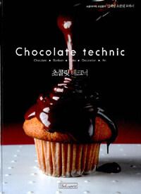 Chocolate technic : chocolate bonbon cake decoration art