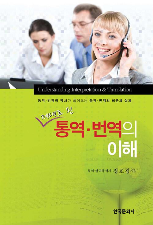 (제대로 된)통역·번역의 이해 2판