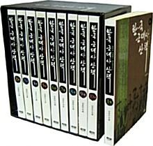 한국 근대사 산책 세트 - 전10권