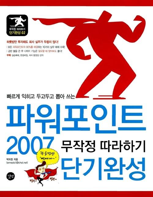 파워포인트 2007 무작정 따라하기 단기완성 (책 + CD 1장)