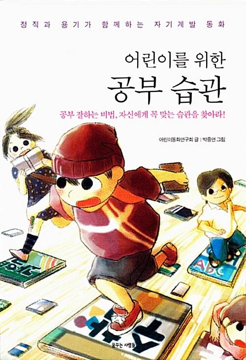 어린이를 위한 공부 습관