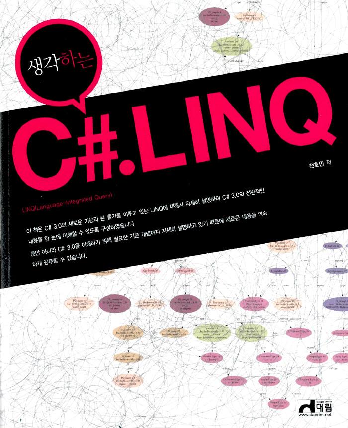 (생각하는) C#.LINQ