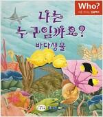 [중고] 나는 누구일까요? 바다생물