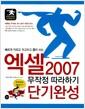 [중고] 엑셀 2007 무작정 따라하기 단기완성
