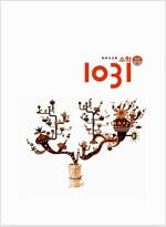 영재 사고력 수학 1031 초급 A (수, 연산)