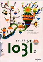 영재 사고력 수학 1031 초급 B (도형, 측정)
