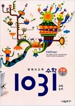 영재 사고력 수학 1031 초급 C (규칙, 논리)