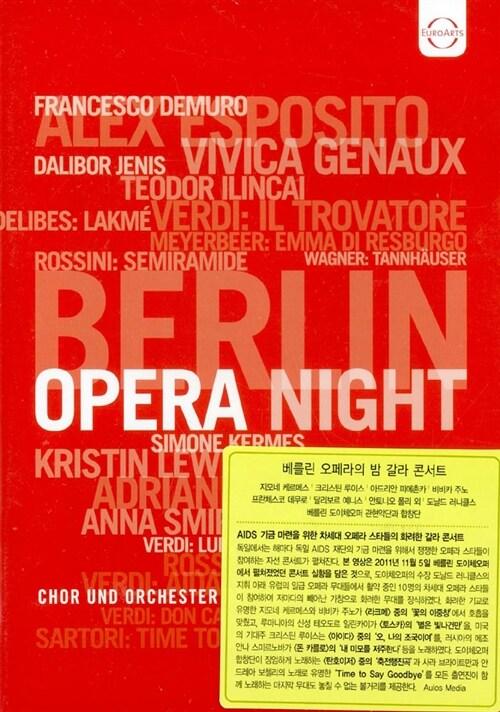 베를린 오페라의 밤 갈라 콘서트