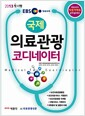[중고] 2013 국제의료관광코디네이터