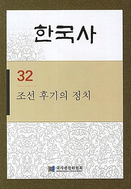한국사 32