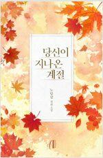 [GL] 당신이 지나온 계절