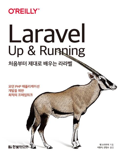 처음부터 제대로 배우는 라라벨 : 모던 PHP 애플리케이션 개발을 위한 최적의 프레임워크