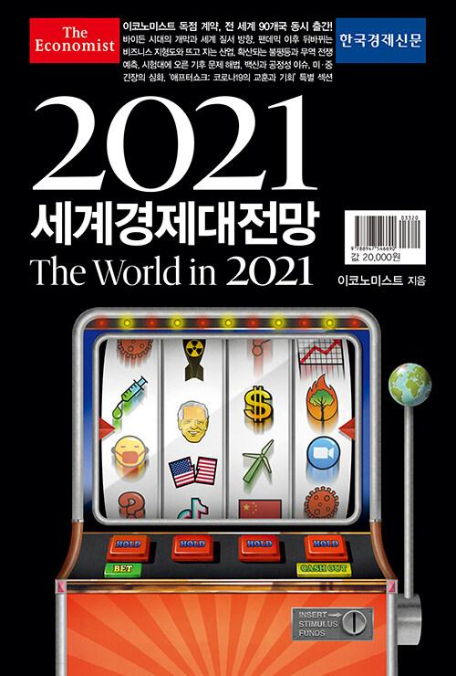 2021 이코노미스트 세계경제대전망
