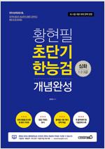 2021 황현필 초단기 한능검 개념완성 심화(한국사능력검정시험 1,2,3급)