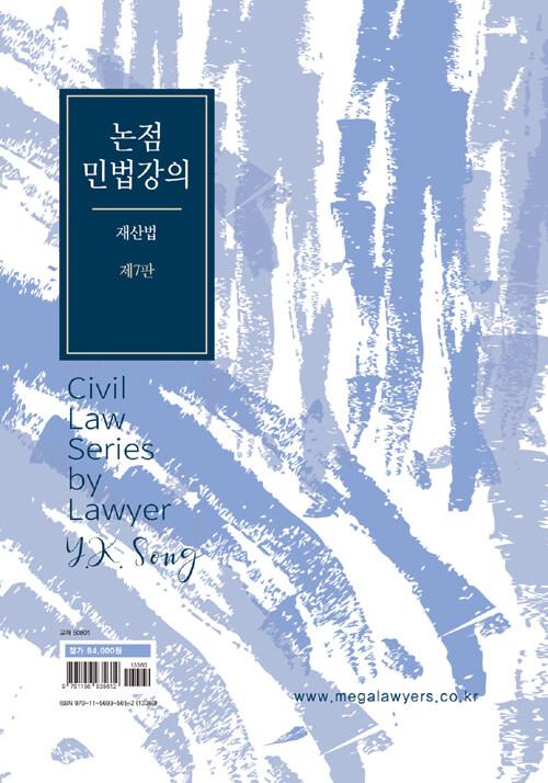 논점민법강의 : 재산법 / 제7판