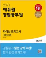 2021 에듀윌 경찰공무원 파이널 모의고사 경찰학개론