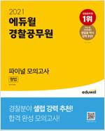 2021 에듀윌 경찰공무원 파이널 모의고사 형법