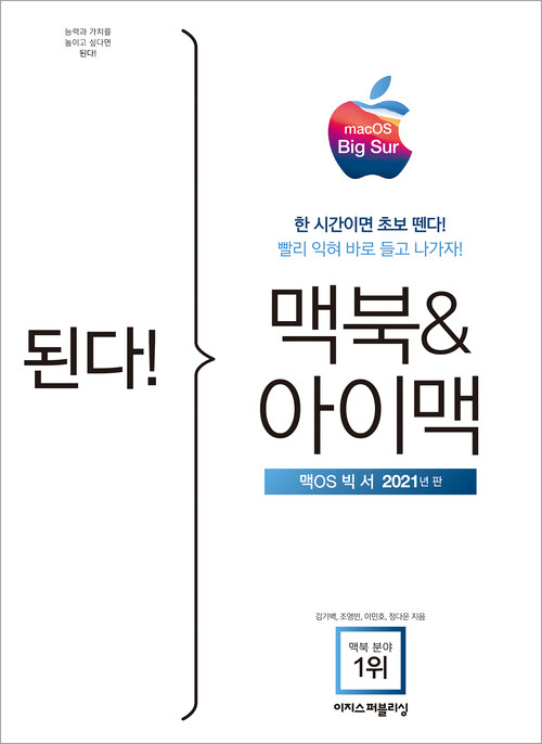 된다! 맥북&아이맥 - 맥OS 빅 서 판