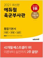 2021 최신판 에듀윌 육군부사관 통합기본서