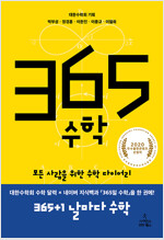 365 수학