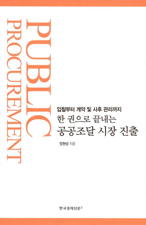 (한 권으로 끝내는) 공공조달 시장 진출 : 입찰부터 계약 및 사후 관리까지