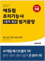 2021 에듀윌 조리기능사 5종목 통합 필기끝장