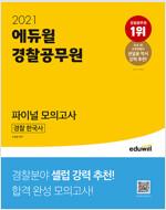 2021 에듀윌 경찰공무원 파이널 모의고사 경찰 한국사