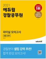 2021 에듀윌 경찰공무원 파이널 모의고사 경찰 영어