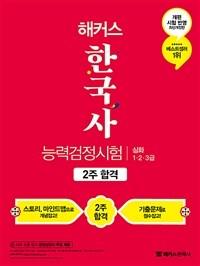 2021 해커스 한국사 능력 검정시험 2주 합격 심화(1.2.3급)