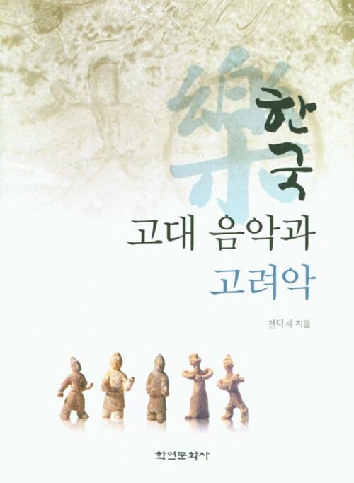 한국 고대 음악과 고려악