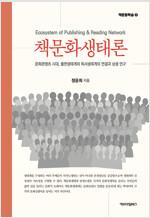 책문화생태론