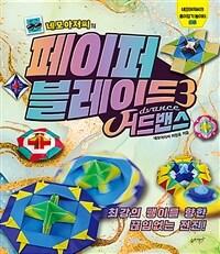 네모아저씨의 페이퍼 블레이드 3 : 어드밴스