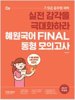 2021 혜원국어 Final 동형 모의고사