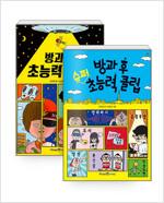 [세트] 방과 후 초능력 클럽 + 방과 후 슈퍼 초능력 클럽 - 전2권