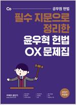 2021 윤우혁 헌법 OX