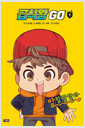 [eBook] 급식왕 GO 1