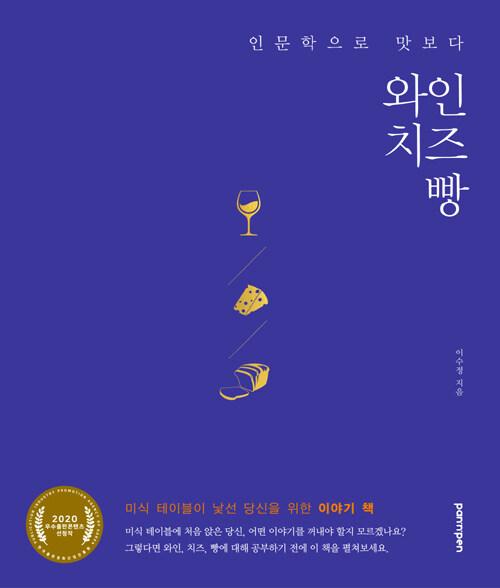 (인문학으로 맛보다) 와인 치즈 빵 : 미식 테이블이 낯선 당신을 위한 이야기 책