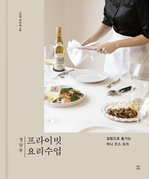 (청담동) 프라이빗 요리수업 : 집밥으로 즐기는 미니 코스 요리