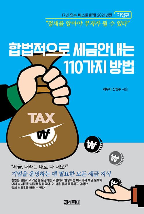합법적으로 세금 안 내는 110가지 방법 : 기업편
