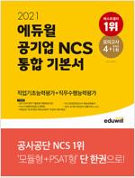 2021 에듀윌 공기업 NCS 통합 기본서 직업기초능력평가 + 직무수행능력평가