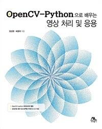 OpenCV-Python으로 배우는 영상 처리 및 응용