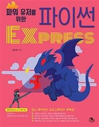(파워 유저를 위한) 파이썬 express