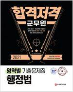 2021 군무원 합격 저격 : 행정법