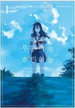 푸른 하늘 흐린 하늘 1