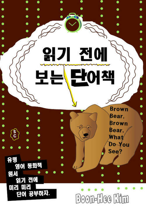 읽기 전에 보는 단어책 - Brown Bear, Brown Bear, What Do You See?