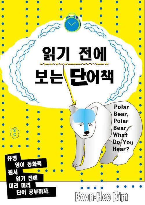 읽기 전에 보는 단어책 - Polar Bear, Polar Bear, What Do You Hear?