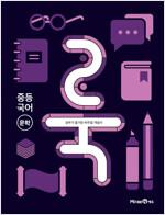 룩 LOOK 중등 국어 문학 (2021년)