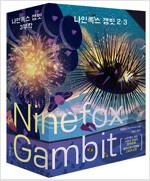 나인폭스 갬빗 2~3 세트 - 전3권 (가이드북 포함)