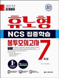 2021 최신판 휴노형 NCS 집중학습 봉투모의고사 7회분